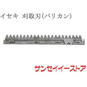 イセキ コンバイン[HA]タイプ用(05) 刈取刃(バリカン)|sanseicom