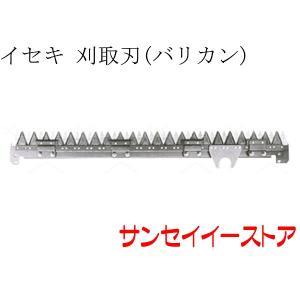 イセキ コンバイン[HA]タイプ用(06) 刈取刃(バリカン)|sanseicom