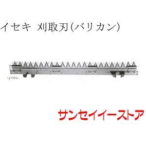 イセキ コンバイン[HA]タイプ用(07) 刈取刃(バリカン)(上下駆動)|sanseicom