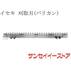 イセキ コンバイン[HA]タイプ用(08) 刈取刃(バリカン)(上下駆動)|sanseicom