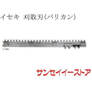 イセキ コンバイン[HA]タイプ用(09) 刈取刃(バリカン)(上下駆動)|sanseicom