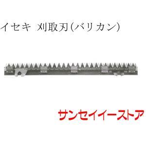 イセキ コンバイン[HA]タイプ用(10) 刈取刃(バリカン)|sanseicom