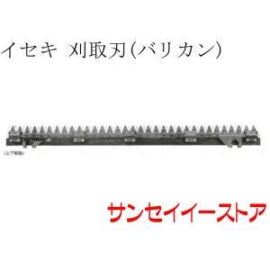 イセキ コンバイン[HA]タイプ用(11) 刈取刃(バリカン)(上下駆動)|sanseicom