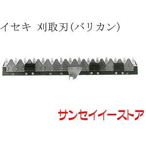 イセキ コンバイン[HE]タイプ用(01) 刈取刃(バリカン)|sanseicom