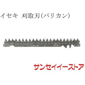 イセキ コンバイン[HF]タイプ用(01) 刈取刃(バリカン)|sanseicom
