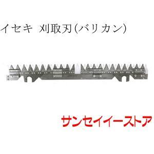 イセキ コンバイン[HF]タイプ用(02) 刈取刃(バリカン)(ツイン駆動)|sanseicom