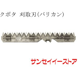 クボタ コンバイン[AR]タイプ用(05) 刈取刃(バリカン)|sanseicom