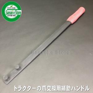 爪交換用 補助ハンドル【一般用】(掛かりピッチ40mm)です。 トラクター、耕うん機の爪交換作業を、...