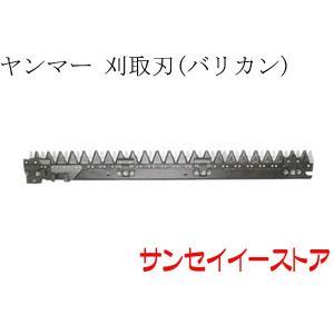 ヤンマー コンバイン[CA]タイプ用(08) 刈取刃(バリカン)|sanseicom