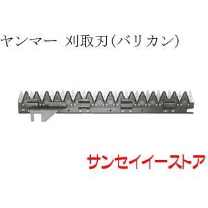 ヤンマー コンバイン[GC]タイプ用(05) 刈取刃(バリカン)|sanseicom