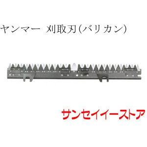 ヤンマー コンバイン[GC]タイプ用(07) 刈取刃(バリカン)(ツイン駆動)|sanseicom