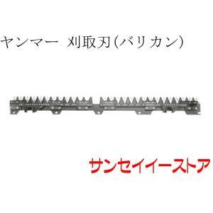 ヤンマー コンバイン[GC]タイプ用(12) 刈取刃(バリカン)(ツイン駆動)|sanseicom