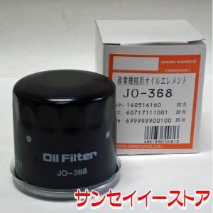 UNION イセキ トラクター【TA】 エンジンオイルエレメント [JO-368] sanseicom
