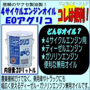 ヤナセ 製油  10W-30 4サイクル エンジンオイル 「EOアグリコ 」20L缶|sanseicom