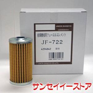 UNION ヤンマー トラクター【YM】 燃料フィルターエレメント [JF-722] sanseicom