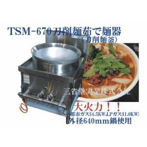 刀削麺釜 TSM-900 W900*D900*H750