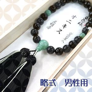 【 数珠 】 略式 男性用 オニキス 印度翡翠仕立 正絹蛍房 桐箱入|sanshido-honten