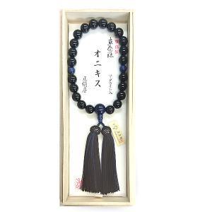 【 数珠 】 略式 男性用 オニキス ソーダライト仕立 正絹蛍房 桐箱入|sanshido-honten