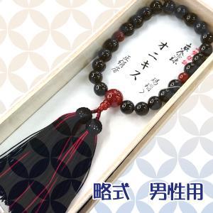 【 数珠 】 略式 男性用 オニキス 赤瑪瑙仕立 正絹蛍房 桐箱入|sanshido-honten