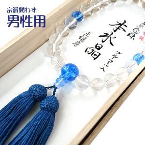 【 数珠 】 略式 男性用 本水晶 ブルークォーツ仕立 正絹房 桐箱入|sanshido-honten