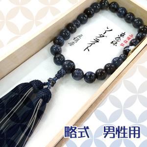 【 数珠 】 略式 男性用 ソーダライト共仕立 正絹蛍房 桐箱入|sanshido-honten
