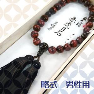 【 数珠 】 略式 男性用 赤虎眼石 オニキス仕立 正絹蛍房 桐箱入|sanshido-honten