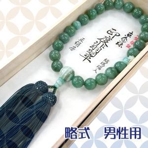 【 数珠 】 略式 男性用 アベンチュリン 縞瑪瑙仕立 正絹房 桐箱入|sanshido-honten