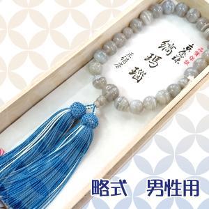 【 数珠 】 略式 男性用 縞瑪瑙共仕立 正絹蛍房 桐箱入|sanshido-honten
