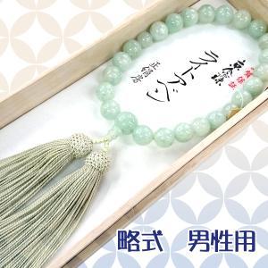 【 数珠 】 略式 男性用 ライトアベンチュリン 共仕立 正絹房 桐箱入|sanshido-honten