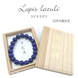 【一点物】 ラピスラズリ 10mm ブレスレット 桐箱入り|sanshido-honten