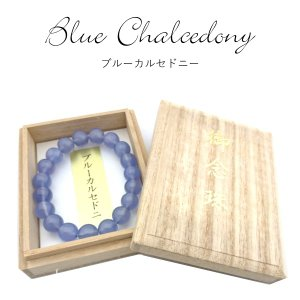 【一点物】 ブルーカルセドニー 10mm ブレスレット 5A 桐箱入り|sanshido-honten