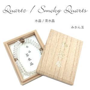 天然水晶 茶水晶 10mm ブレスレット みかん玉 桐箱入り|sanshido-honten