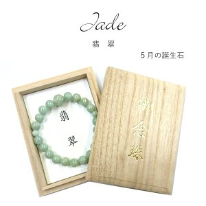 【一点物】 Bタイプ 翡翠 数珠型 ブレスレット 桐箱入り|sanshido-honten