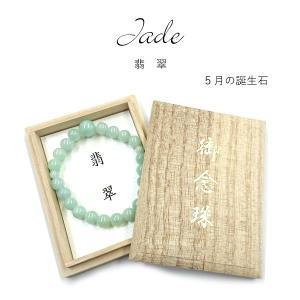 【一点物】 Aタイプ 翡翠 数珠型 ブレスレット 桐箱入り|sanshido-honten