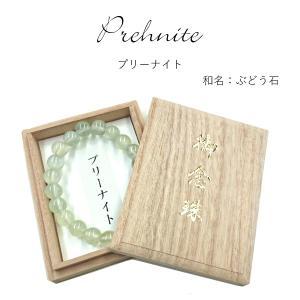 【一点物】 プリーナイト 10mm ブレスレット 桐箱入り|sanshido-honten