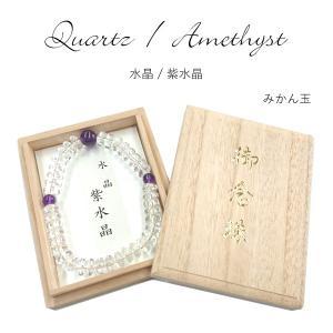 天然水晶 紫水晶 10mm ブレスレット みかん玉 桐箱入り|sanshido-honten
