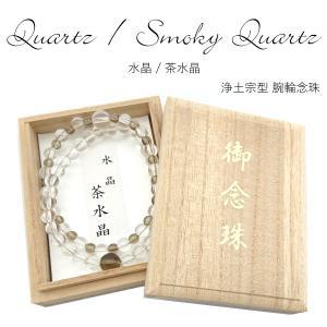 天然水晶 茶水晶 浄土宗型 二重腕輪 ブレスレット 桐箱入り|sanshido-honten