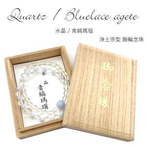 水晶 青縞瑪瑙 浄土宗型 二重腕輪 ブレスレット 桐箱入り|sanshido-honten