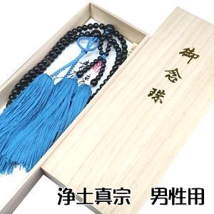 【 数珠 】 浄土真宗 男性用 青虎眼石 切房 尺二 桐箱入|sanshido-honten