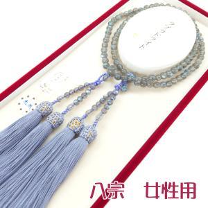 【 数珠 】 八宗兼用 ラブラドライト 共仕立 正絹房 ビロードケース入り|sanshido-honten