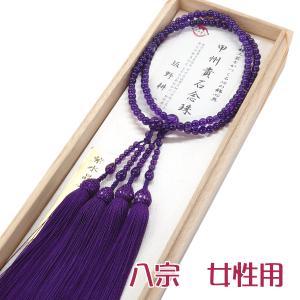 【 数珠 】 八宗兼用 紫水晶 共仕立 正絹房 桐箱入り|sanshido-honten