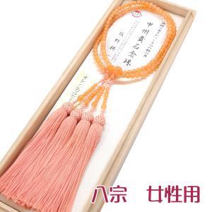 【 数珠 】 八宗 オレンジカルセドニー共仕立 正絹房 桐箱入り|sanshido-honten