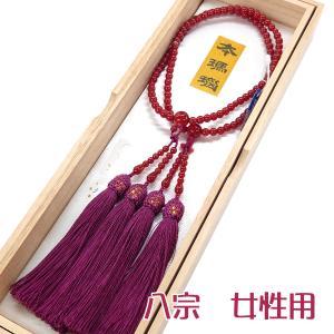 【 数珠 】 八宗 赤瑪瑙共仕立 正絹房 桐箱入り|sanshido-honten