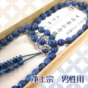 【 数珠 】 浄土宗 男性用 デュモルチェライト共仕立て 桐箱入 【 10%OFF商品 】|sanshido-honten