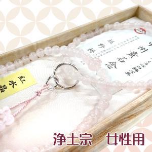 【 数珠 】 浄土宗 女性用 ローズクォーツ 共仕立て 正絹房 桐箱入|sanshido-honten
