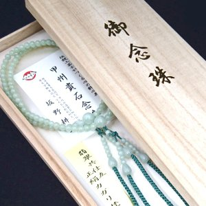【 数珠 】 真言宗 女性用 本翡翠 共仕立て 正絹房 桐箱入 【10%OFF商品】|sanshido-honten