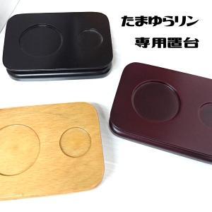 たまゆらりん 専用置き台 木製|sanshido-honten