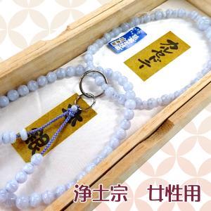 【 数珠 】 浄土宗 女性用 青縞瑪瑙 共仕立て 正絹房 桐箱入|sanshido-honten