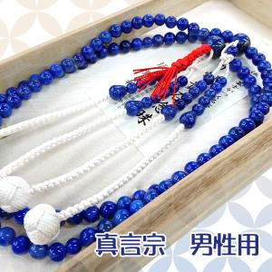 【 数珠 】 真言宗 男性用 ラピスラズリ(Bランク)共仕立て 尺二 桐箱入|sanshido-honten