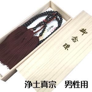 【 数珠 】 浄土真宗 男性用 素挽黒檀 切房 尺二 桐箱入|sanshido-honten